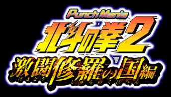 punchmania2_logo
