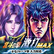 gekiuchi_max