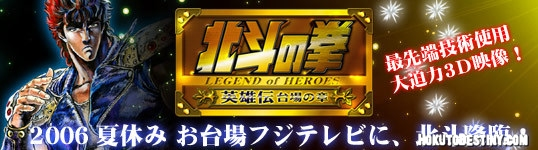 hokuto_legend_of_heroes