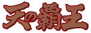 title-raoh